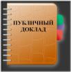 Публичный отчет за 2012 - 2013 учебный год