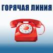 """Телефоны """"горячей линии"""""""